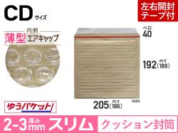 薄型【1箱(800枚)】(@12.40円)クッション封筒薄型エアキャップスリム(CD用)
