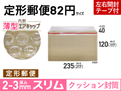 薄型【1箱(900枚)】(@11.40円)クッション封筒薄型エアキャップスリム(定形郵便82円用)