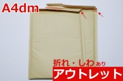 クッション封筒(A4角2用・雑誌留学ジャーナル)
