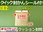 【1箱(400枚)】(@12.63円)クッション封筒(CD3枚・DS・PSP3ソフト2枚用)