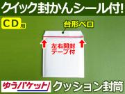 【1箱(400枚)】(@15.28円)クッション封筒(CD3枚・DS・PSP3ソフト2枚用)