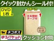 【1箱(300枚)】(@14.67円) クッション封筒(DVD1枚・CD2枚用)内寸170mm