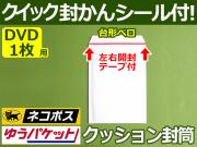 【1箱(300枚)】(@17.42円)クッション封筒(DVD1枚・CD2枚用)内寸170mm