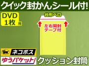 【1箱(300枚)】(@18.44円)クッション封筒(DVD1枚・CD2枚用)内寸170mm