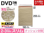 薄型【1箱(600枚)】(@14.67円) クッション封筒薄型エアキャップスリム(DVD1枚・CD2枚用 茶色)