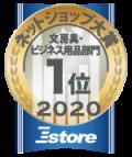 激安屋2020年受賞